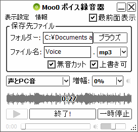 Apowersoft Free Audio Recorder - ダウンロード
